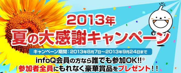 infoQ夏の大感謝キャンペーン