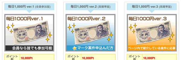 ゲットマネー毎日1000円