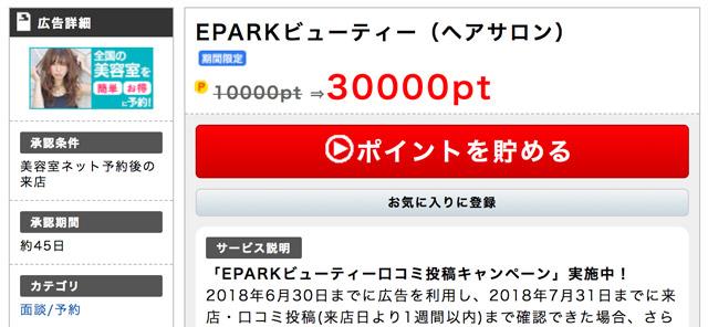 EPARKビューティーキャンペーン
