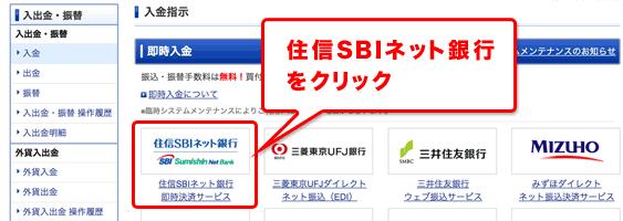 住信SBIネット銀行をクリック
