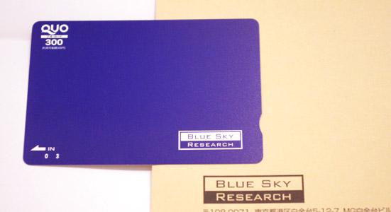 ブルースカイリサーチQUOカード