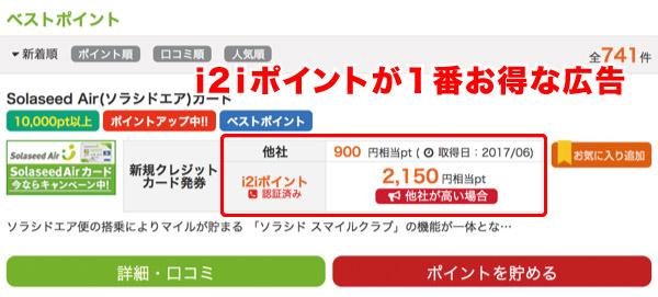 i2iポイントが1番お得な広告